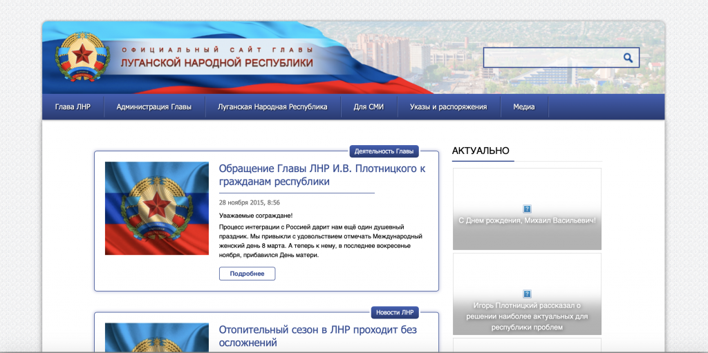 http://glava-lnr.su/ - Official website of the Luhansk People's Republic (LPR), using the Soviet union domain extension (.su). Source: screenshot.